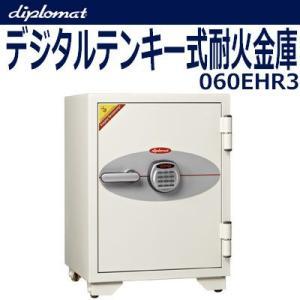 ディプロマット デジタルテンキー式耐火金庫 060EHR3 (代引不可)|cresco