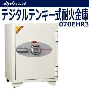 ディプロマット デジタルテンキー式耐火金庫 070EHR3 (代引不可)|cresco