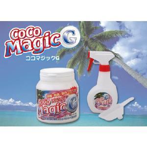 多目的洗剤ココマジックG スプレー付セット (3点セット)|cresco