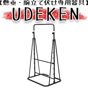 日本製 自重負荷トレーニング・高さ調節鉄棒 腕立・懸垂 UDEKEN cresco