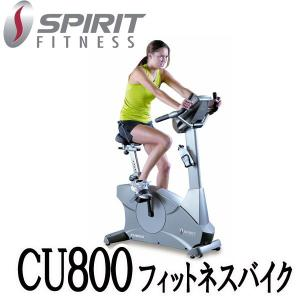 SPIRIT FITNESS(スピリットフィットネス) フィットネスバイク CU800 (代引不可)|cresco