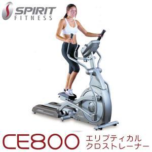 スピリットフィットネス エリプティカルクロストレーナー CE800 (代引不可)|cresco