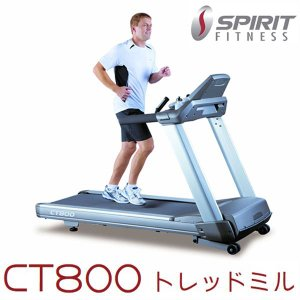 スピリットフィットネス トレッドミル CT800 (代引不可)|cresco