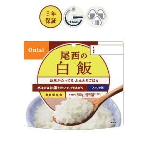 非常食 防災 備蓄 尾西食品 尾西の白飯 5食セット アルファ米 白米  cresco