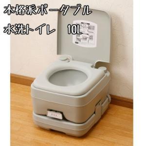 簡易トイレ 本格派ポータブル水洗トイレ 10L Se-70030 cresco