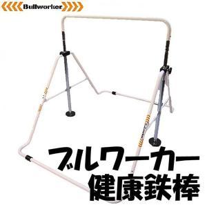 ブルワーカー健康鉄棒 子供用 PIO-1151|cresco