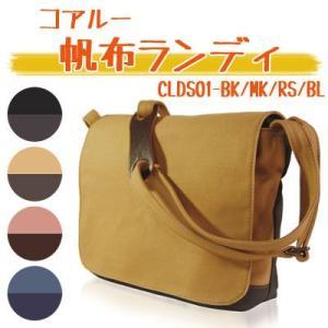 コアルー 帆布ランディ CLDS01 (ブラック・ミルクティ・ローズ)|cresco