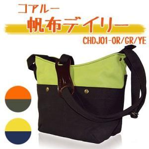 コアルー 帆布デイリー CHDJ01 (オレンジ・イエロー) (送料無料)|cresco