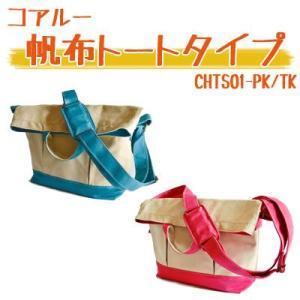 コアルー 帆布トート CHTS01 (ターコイズ・ピンク) (送料無料)|cresco