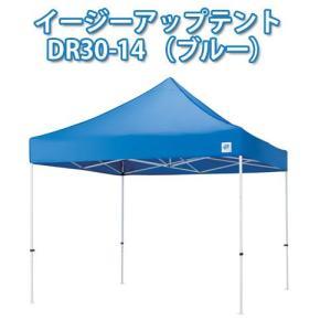イージーアップテント DR30-14 (ブルー) (代引不可) |cresco