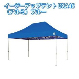 (代引不可) (送料無料) イージーアップテント DXA45 (アルミ)(ブルー)|cresco