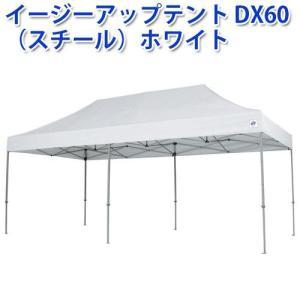 (送料無料)  (代引不可) イージーアップテント DX60  (スチール) ホワイト|cresco