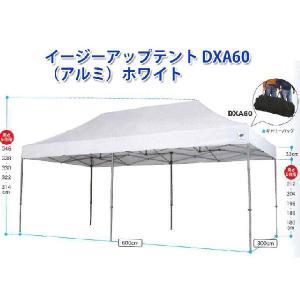 イージーアップテント DXA60 (アルミ) ホワイト (送料無料) (代引不可)|cresco