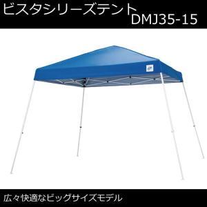 ビスタシリーズテント 3.5×3.5m DMJ35-15  代引き不可 送料無料|cresco