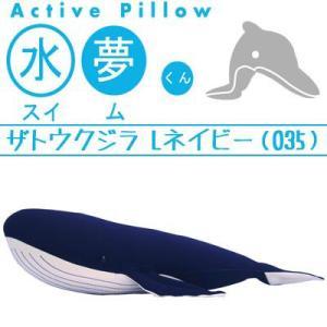抱き枕 水夢くん ザトウクジラ L ネイビー(035) (代引不可)|cresco