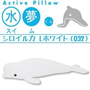 抱き枕 水夢くん シロイルカ L ホワイト(032)(代引不可)|cresco