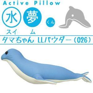 抱き枕 水夢くん タマちゃん LL パウダー(026)(代引不可)|cresco