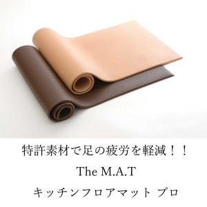 キッチンフロアマットプロ The M.A.T ブラウン/ベージュ 46×122cm|cresco
