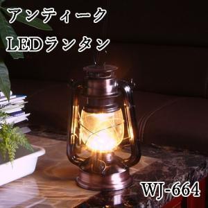 アンティークLEDランタン(電球色)WJ-664 cresco