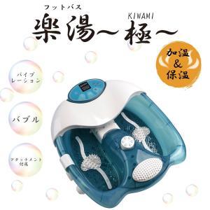 フットバス 楽湯 〜極〜 WJ-8023 ウィキャン 加温・保温・バイブ・バブル