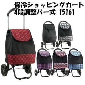 保冷ショッピングカート4段調整バー式 15161|cresco