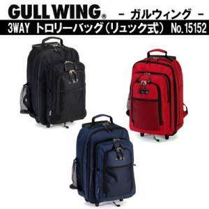 ガルウィング 3WAYトロリーバッグ (リュック式) 15152|cresco
