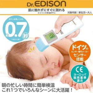 エジソンの体温計Pro KJH1003(新生児〜大人用)