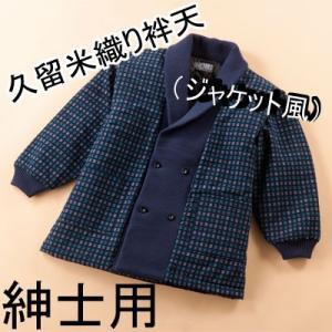 久留米織り袢天(ジャケット風)紳士用|cresco