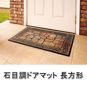 石目調ドアマット 長方形|cresco