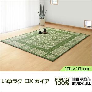 【送料無料】い草ラグDX ガイア 191×191|cresco