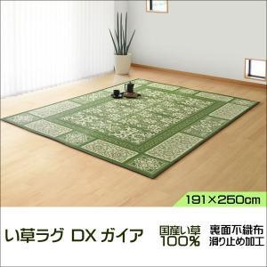 【送料無料】い草ラグDX ガイア 191×250|cresco