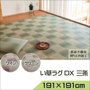 【送料無料】い草ラグDX 三条 191×191|cresco