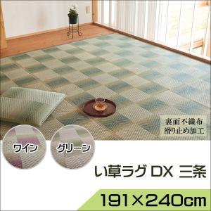 【送料無料】い草ラグDX 三条 191×240|cresco