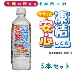 (日本製)みやちゅう 凍結防止剤 500g (5本セット) cresco