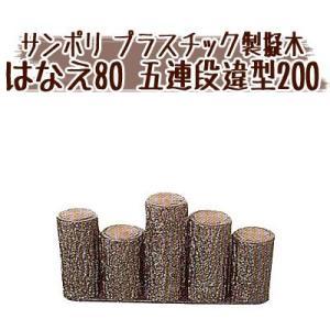 サンポリ プラスチック製擬木 はなえ80 五連段違型200 cresco