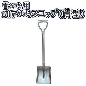 雪かき用all アルミスコップ(角型) 641909 cresco