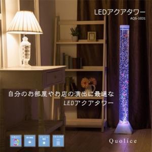 インテリア Quolice LEDアクアタワー AQS-1031  リモコンで光を設定可能  高層タワー cresco