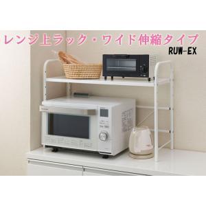 棚 収納 レンジ上ラック・ワイド 伸縮タイプ RUW-EX 伸晃 ベルカの写真