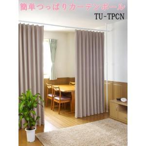 簡単つっぱりカーテンポール TU-TPCN 伸晃|cresco