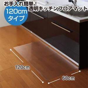 お手入れ簡単! 透明キッチンフロアマット 120cmタイプ(1200×600mm) TU-TFM612|cresco