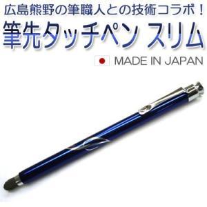日本製 手作り製品 タッチペン スリム cresco
