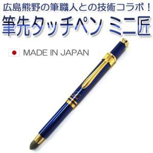 日本製 手作り製品 タッチペン ミニ匠 cresco