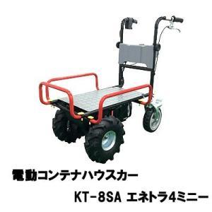 電動エコキャリア21 KT-8SA エネトラ4ミニー(代引不可) cresco