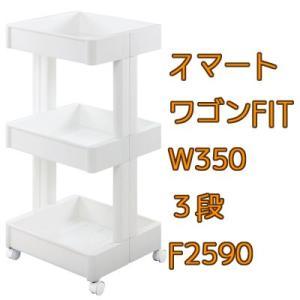 スマートワゴンFIT W350 3段 F2590 (日本製)(送料無料)|cresco