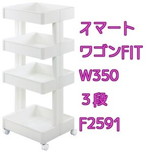 スマートワゴンFIT W350 4段 F2591 (日本製)(送料無料)|cresco