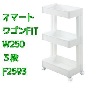 スマートワゴンFIT W250 3段 F2593 (日本製)(送料無料)|cresco