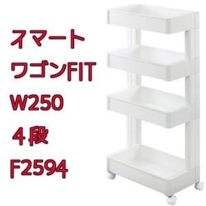 スマートワゴンFIT W250 4段 F2594 (日本製)(送料無料)|cresco