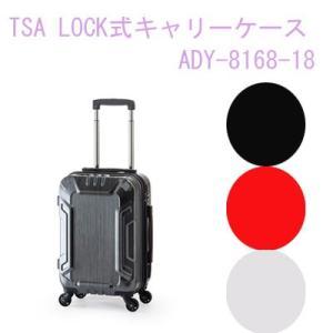 A.L.I アジアラゲージ キャリーケース ADY-8168-18 TSAロック 30L|cresco