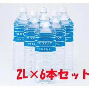 非常用保存水 災害備蓄用 エコアクア5年保存水 2L×6本入 cresco