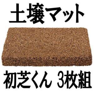 アウトレット 土壌マット(初芝くん)3枚組  数量限定 cresco